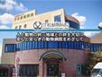 笠松動物病院