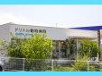ドリトル動物病院松茂診療所