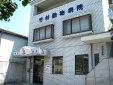 竹村動物病院