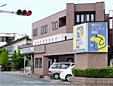 東川口どうぶつ病院